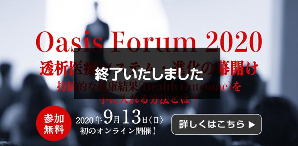 Oasis Forum 2020 透析医療システム・進化の幕開け 継続的な健康結果(Health Outcome)を手に入れる方法とは?