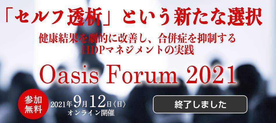 Oasis Forum 2021 開催