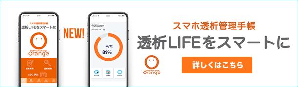 スマホ透析管理手帳 透析LIFEをスマートに ORANGE