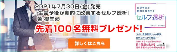 2021年7月30日(金)発売『生命予後が劇的に改善するセルフ透析』 著:櫻堂渉 先着100名無料プレゼント!